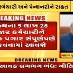 Good News Rajyana 5 lakh 28 hajar Karmachario ne Masik pagar Sampurnpane Chukavava ma aavashe