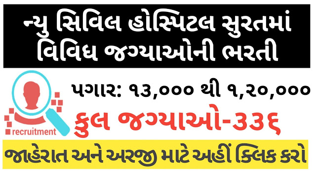 New Civil Hospital, Surat Recruitment for Various Posts 2020