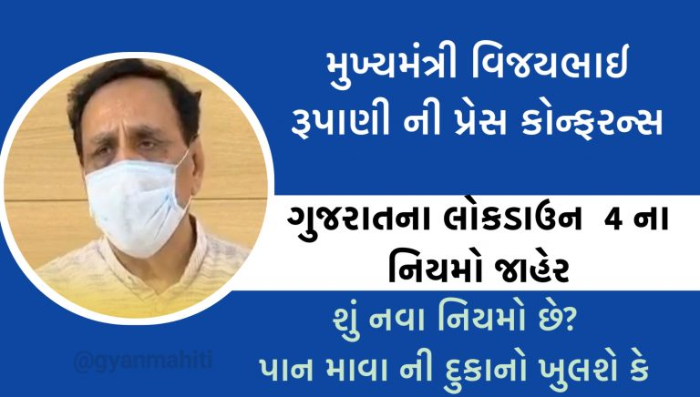 Gujarat Lock Down 4.0 Details Guidelines