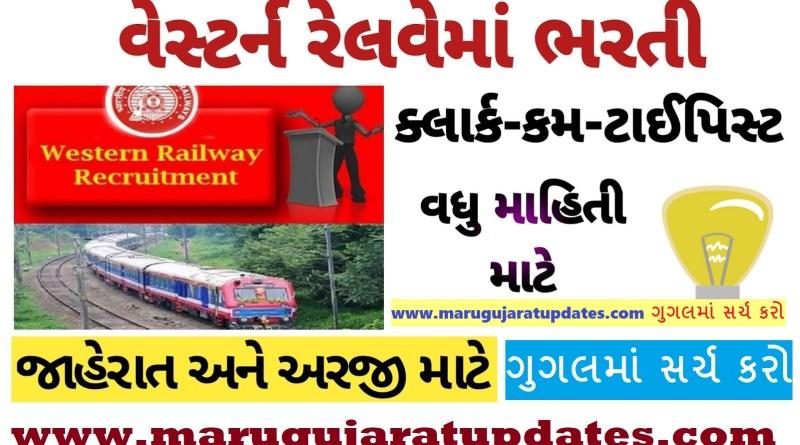 Western Railway Recruitment