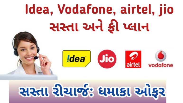 Airtel vs Jio vs Vodafone: Which company is giving, the most cheapest recharge plan