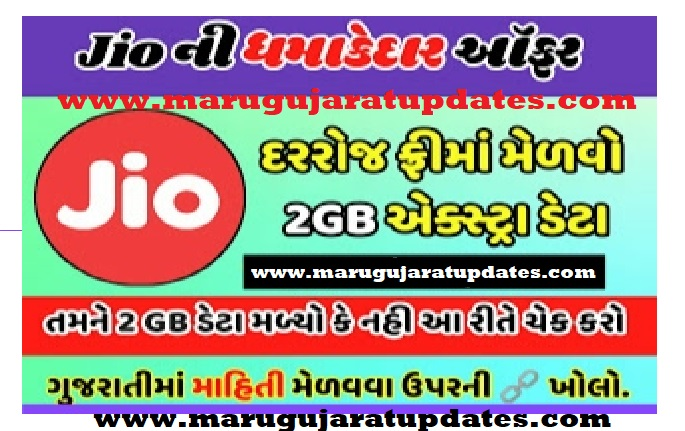 jio Dhamaka Offer daily 2 GB Extra data Free check your jio sim