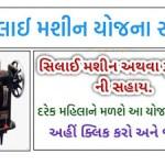 Free Silai Machine Yojana Application Form 2020