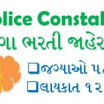 Police Recruitment for 5846 Constable in Delhi (Ministerial) Posts 2020