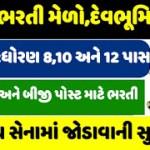 Indian Army Open Bharati Melo Devbhumi Dwarka 2020