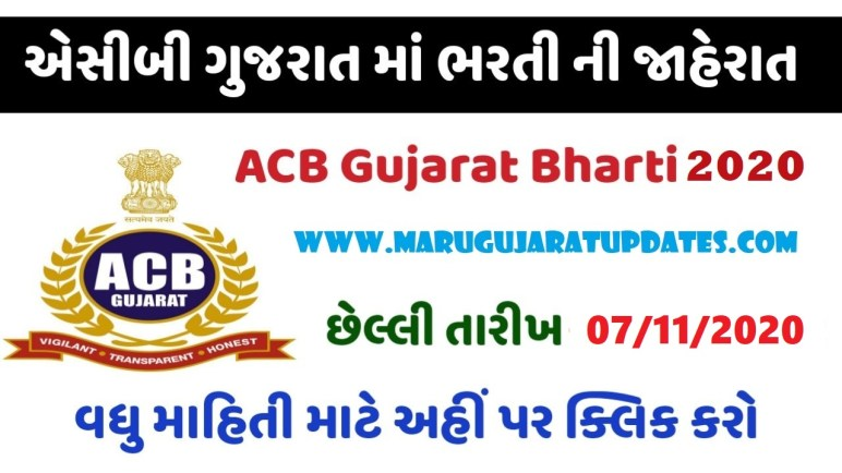 Gujarat Anti-Corruption Bureau (ACB) Recruitment @acb.gujarat.gov.in