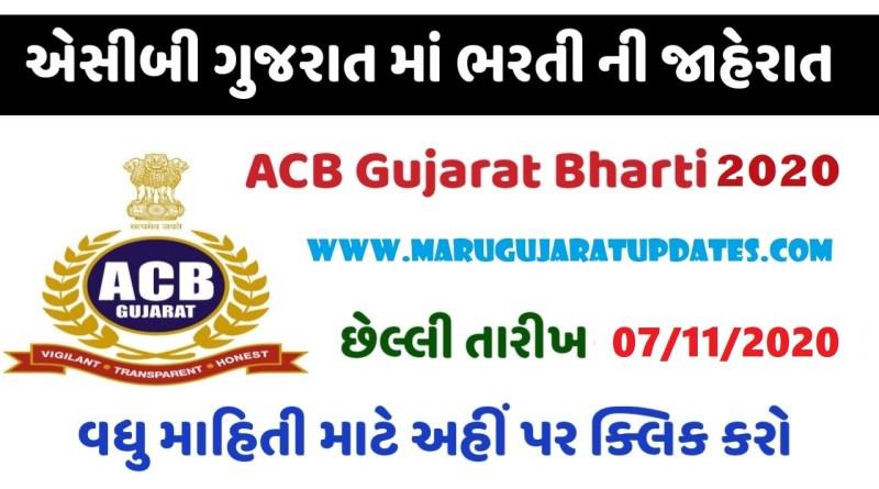 Gujarat Anti-Corruption Bureau (ACB) Recruitment @acb.gujarat.gov.in