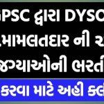 GPSC Deputy Section Officer & Deputy Mamlatdar Class 3 Recruitment