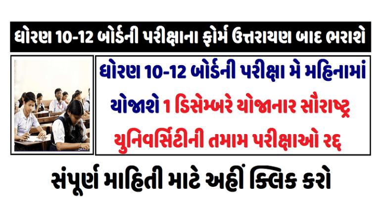 GSEB board Gujarat Standard – 10/12 Exam Date Declare