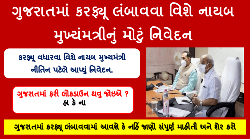 Deputy Chief Minister's big statement about extending curfew in Gujarat