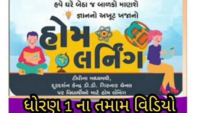 Home Learning Study materials video Std 1 DD Girnar/Diksha portal video