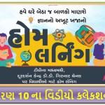 Home Learning Standard - 10 Youtube/Diksha Video.