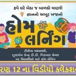 Home Learning Standard -12 Youtube/Diksha Video