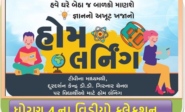 Home Learning Standard -4 Youtube/Diksha Video.