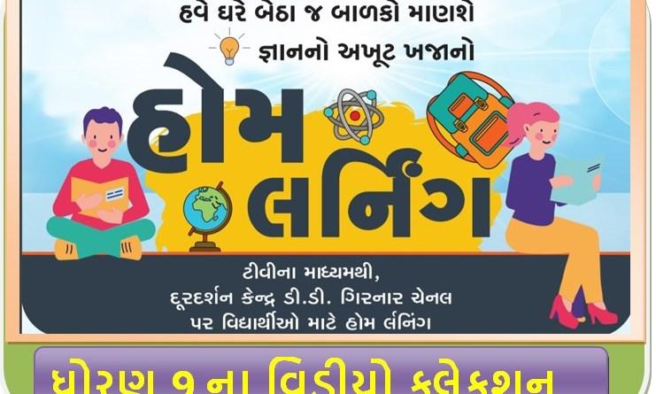 Home Learning Standard -9 Youtube/Diksha Video