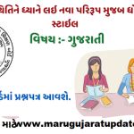 STD 10 Board Exam New Paper Style 2021 || Cutresults