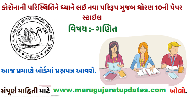 STD 10 Board Exam Maths New Paper Style 2021 || Cutresults
