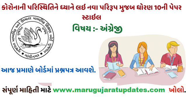 STD 10 Board Exam English New Paper Style 2021 || Cutresults