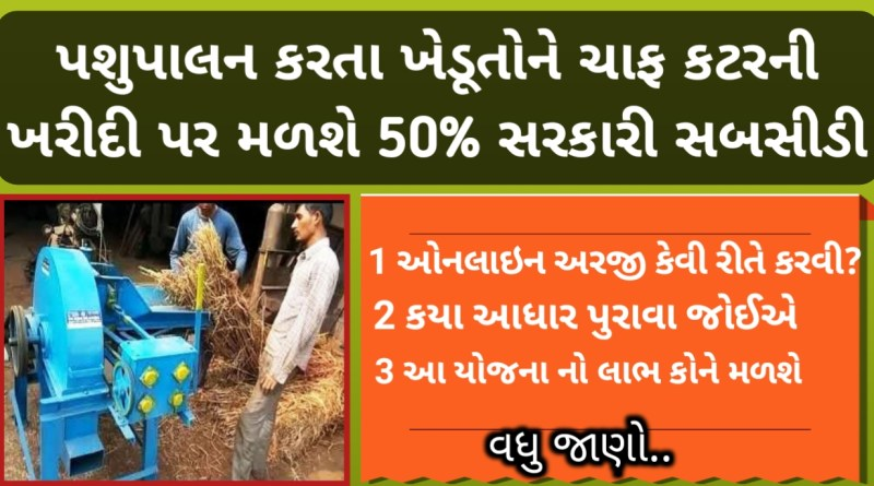 Animal husbandry farmers will get 50% government subsidy on the purchase of chaff cutters, apply this way