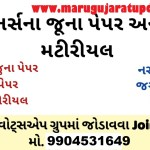 Gujarat Staff Nurse Old Paper PDF Download 2020/21