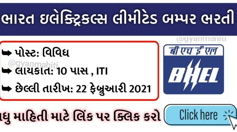 BHEL 300 ITI Trade Recruitment 2021