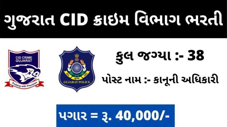 Gujarat CID Crime Department Recruitment for Legal Officer Post 2021