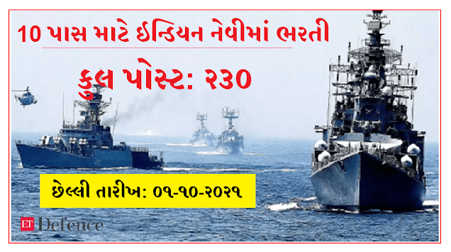 Indian Navy Recruitment For 230 ITI Apprentice Posts Apply Offline Now 2021