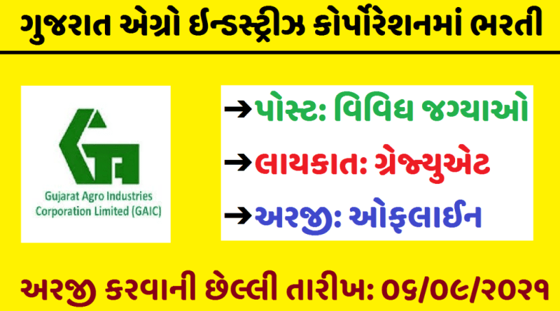 Gujarat Agro Industries Recruitment 2021: Applications Invited for Various Posts