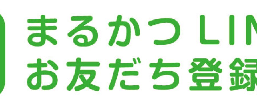 まるかつLINE@登録方法