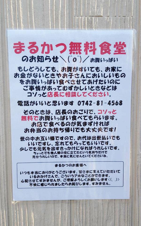 とんかつ店まるかつ(奈良県奈良市)
