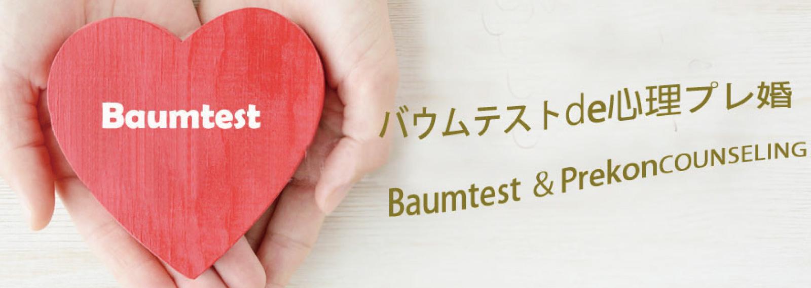 バウムテスト診断で婚活カウンセリングは大阪のMARUMARON