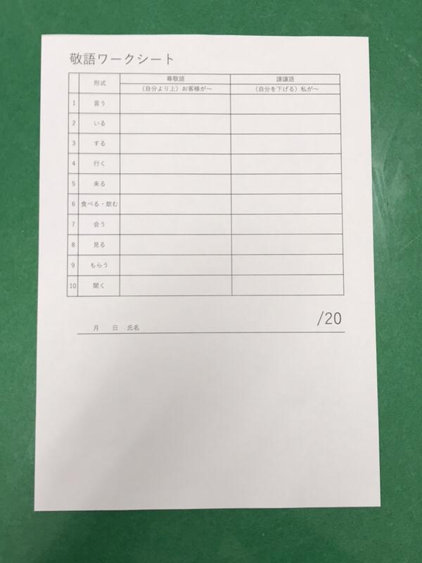 敬語のテスト | 和白・奈多・三苫、新宮町の賃貸・売買・管理は丸美不動産