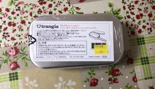 【道具】 赤いハンドルのメスティン(Trangia製メスティン レッドハンドル)シーズニングと炊飯してみた