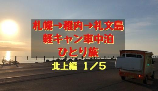 【北海道】札幌→稚内→礼文島へ軽キャン車中泊ひとり旅 ~北上編~ 1/5