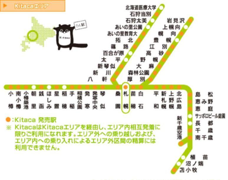 北海道 情報 jr 運行