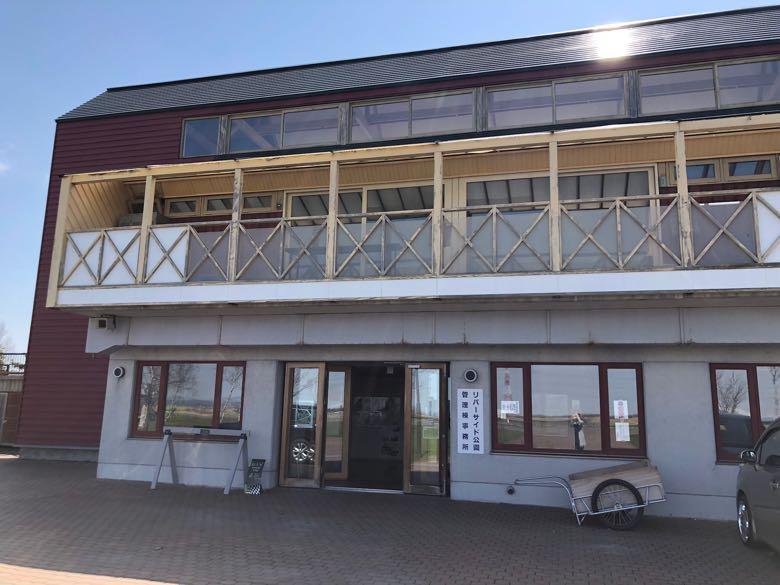 南幌町三重緑地公園キャンプ場管理棟『遊友館』