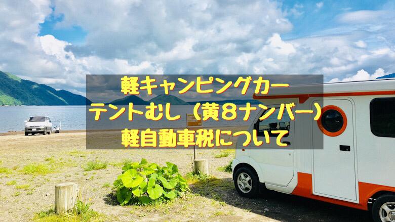 軽キャンピングカー軽自動車税