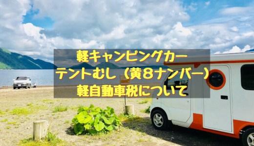 【テントむし】軽キャンピングカー(黄色8ナンバー)の軽自動車税について