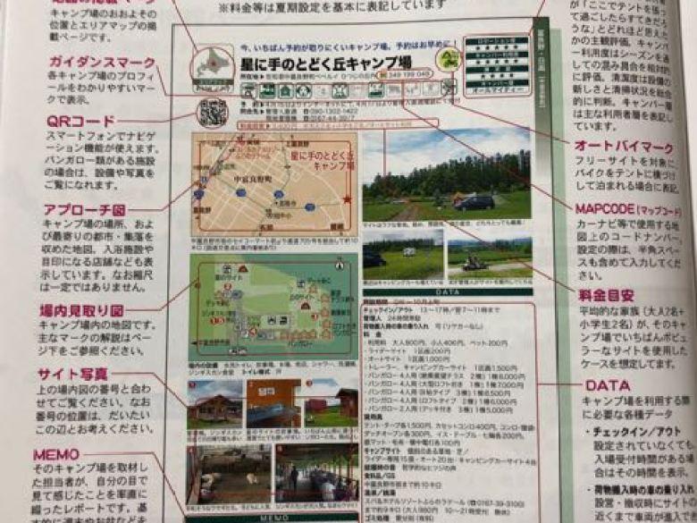 北海道キャンピングガイド