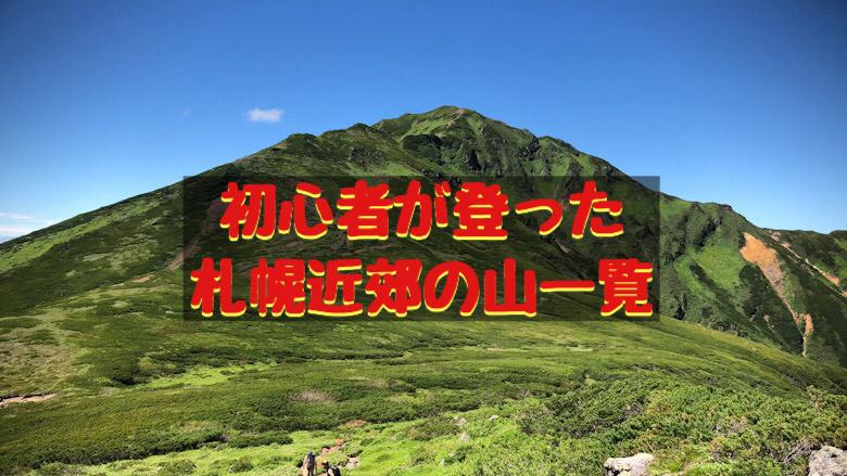 札幌近郊登山一覧