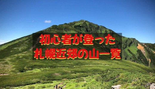 【登山】初心者が登った札幌近郊の山一覧(1〜2年目)