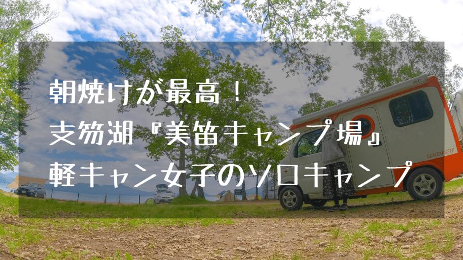 支笏湖美笛キャプ場