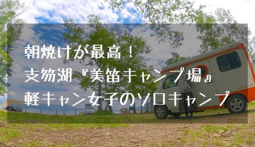 【キャンプ】朝焼けが最高!支笏湖『美笛キャンプ場』軽キャン女子ソロキャンプ