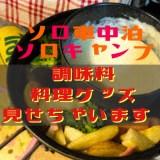 ソロ車中泊・ソロキャンプの調味料・料理グッズ