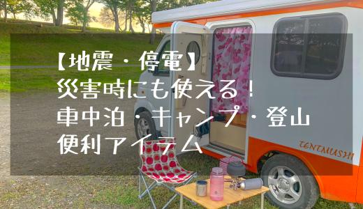 【雑記】(地震・停電)災害時にも使える!車中泊・キャンプ・登山のオススメ便利グッズ