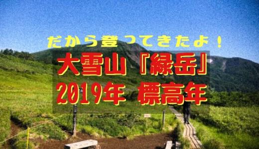 【北海道】大雪山『緑岳』2019年標高年に登ってみた!夏はお花畑・秋は紅葉がオススメ