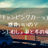 軽キャンピングカー 燃費