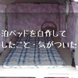 車中泊ベッド自作