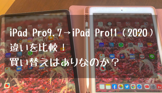 【雑記】iPad Pro9.7→iPad Pro11(第2世代2020)違いを比較!買い替えはありなのか?