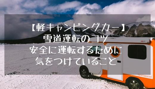 【北海道】軽キャン女子が実践!冬道・雪道のコツ・運転で気をつけていること